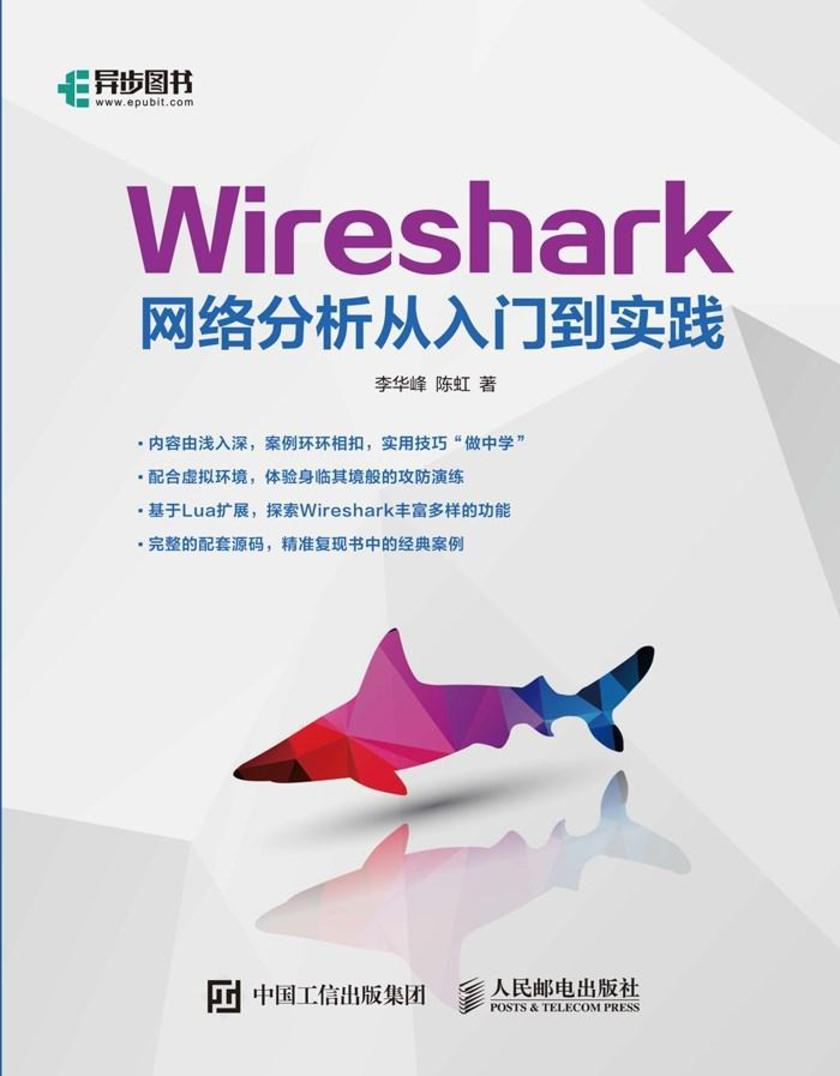 Wireshark网络分析从入门到实践