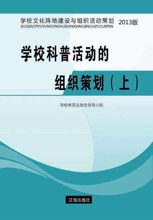 学校科普活动的组织策划(上)
