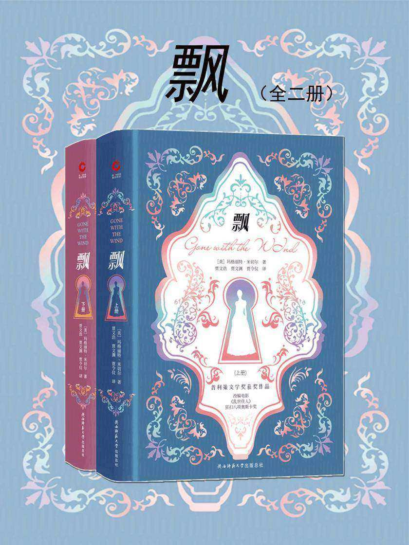 飘(全两册)