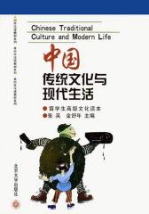 中国传统文化与现代生活——留学生高级文化读本(仅适用PC阅读)