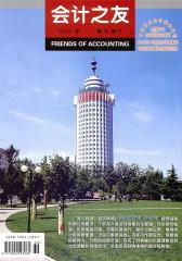 会计之友 旬刊 2011年36期(电子杂志)(仅适用PC阅读)