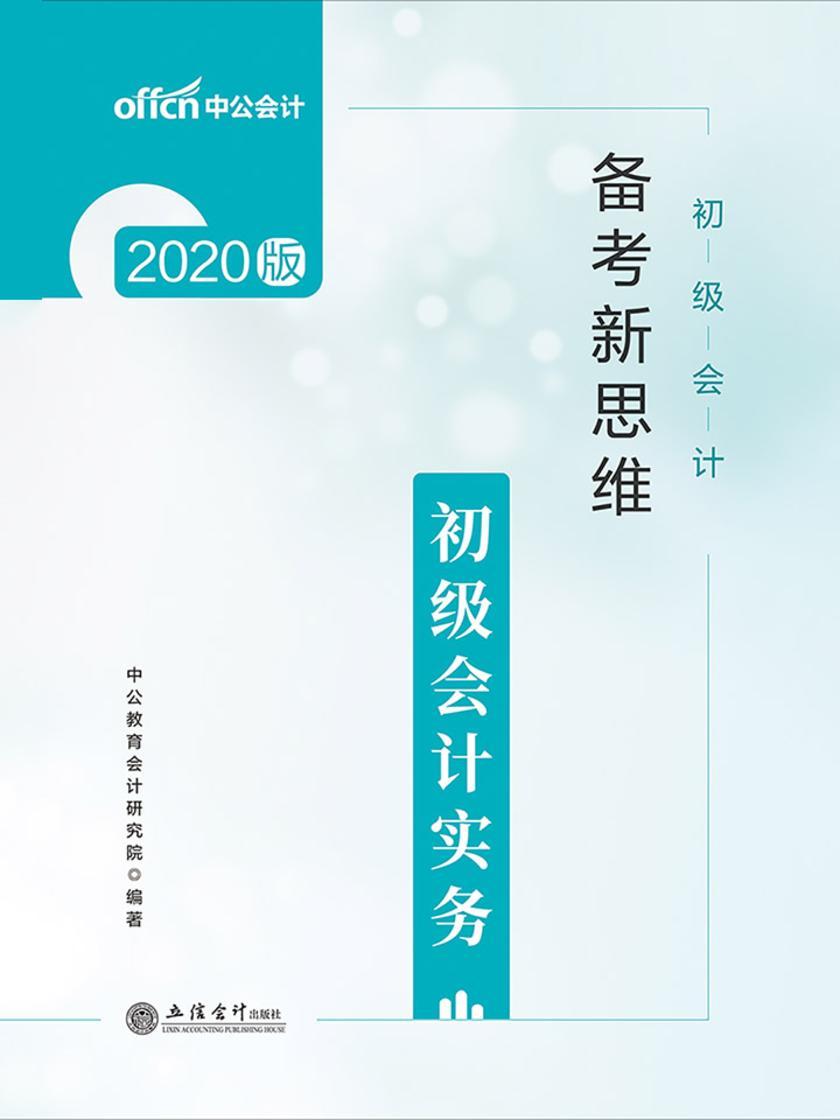 中公2020初级会计备考新思维初级会计实务