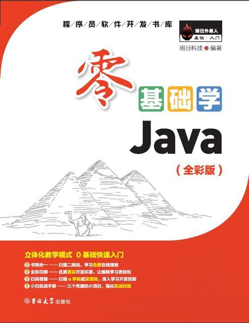 零基础学Java