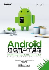 Android 超级用户工具箱(试读本)