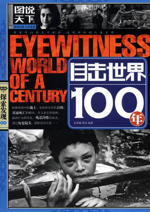 目击世界100年