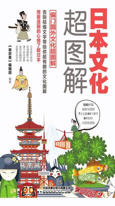 日本文化超图解,每天聊点日本文化