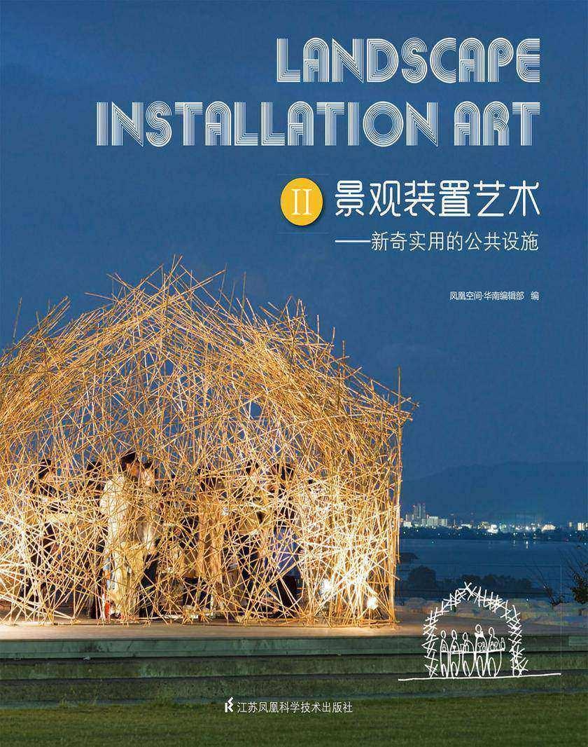 景观装置艺术II——新奇实用的公共设施