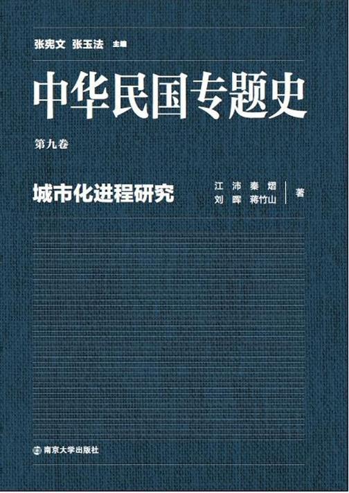 中华民国专题史 第09卷 城市化进程研究
