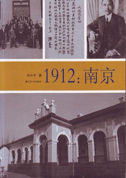 1912:南京