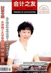 会计之友 旬刊 2011年29期(电子杂志)(仅适用PC阅读)
