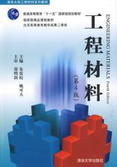 工程材料(第4版)(试读本)