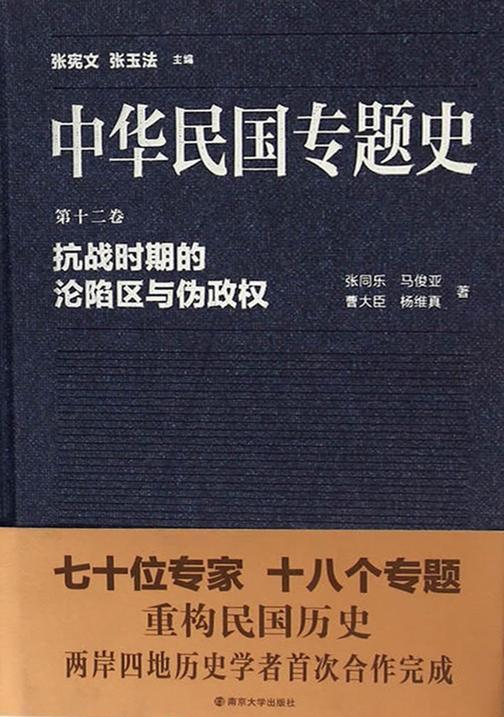 中华民国专题史 第12卷 抗战时期的沦陷区与伪政权