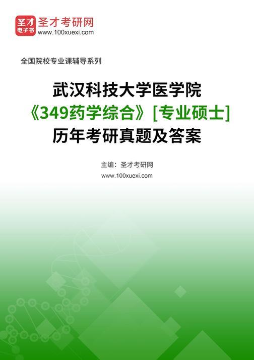 武汉科技大学医学院《349药学综合》[专业硕士]历年考研真题及答案