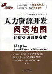 人力资源开发阅读地图:如何让培训更有效(仅适用PC阅读)