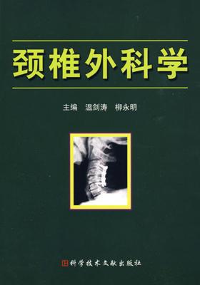 颈椎外科学