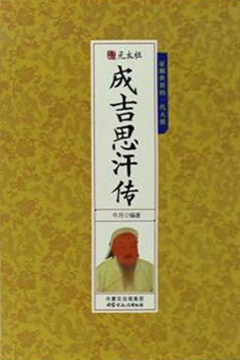 元太祖成吉思汗传