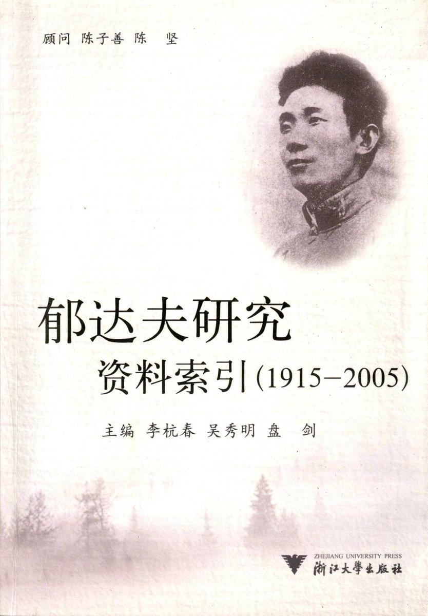 郁达夫研究资料索引(1915-2005)(仅适用PC阅读)