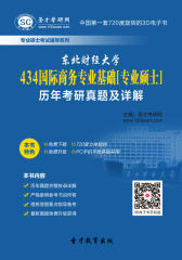 东北财经大学434国际商务专业基础[专业硕士]历年考研真题及详解