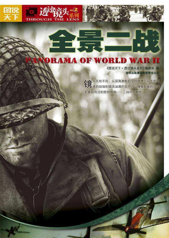全景二战(仅适用PC阅读)