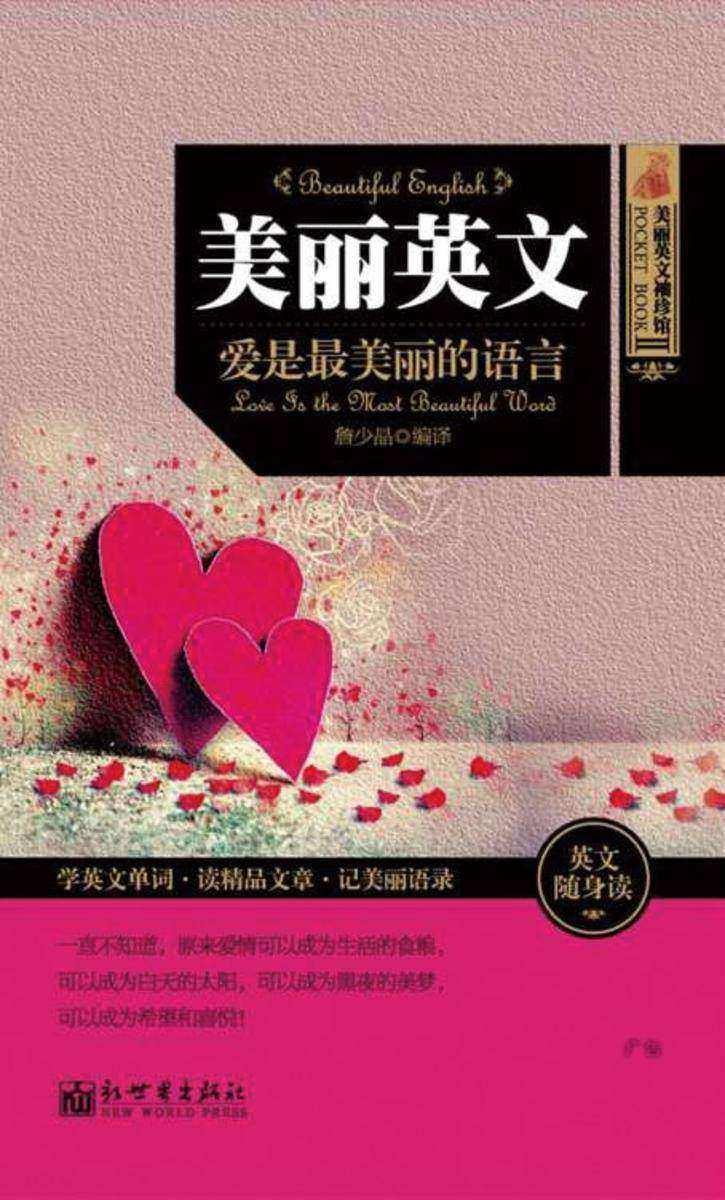 美丽英文袖珍馆Ⅱ:爱是最美丽的语言