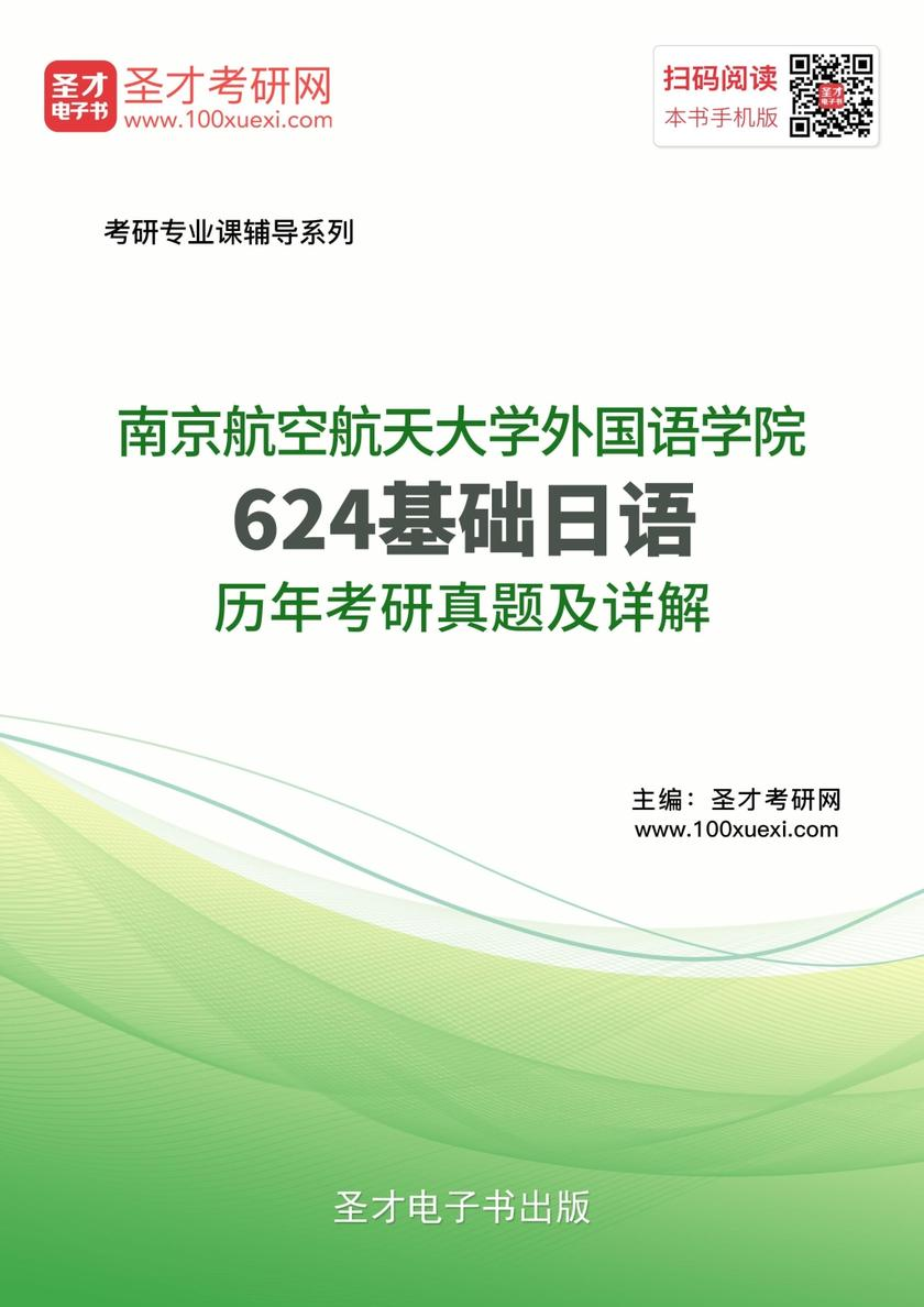 南京航空航天大学外国语学院624基础日语历年考研真题及详解