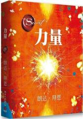The Power力量(试读本)