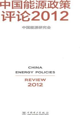 中国能源政策评论(2012)