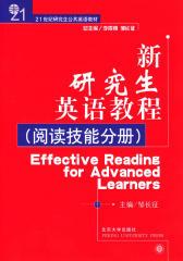 新研究生英语教程(阅读技能分册)(仅适用PC阅读)