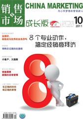 销售与市场·成长版 月刊 2011年10期(电子杂志)(仅适用PC阅读)