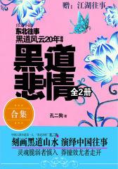 黑道悲情(全2册)赠:江湖往事