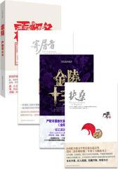 严歌苓作品集(扶桑+金陵十三钗+霜降+寄居者)全4册