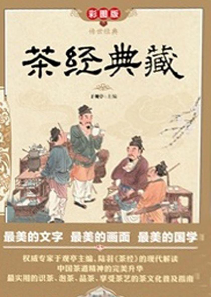 茶经典藏(仅适用PC阅读)