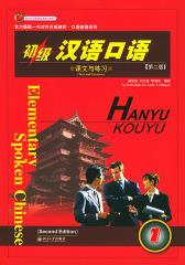 初级汉语口语(1)(仅适用PC阅读)