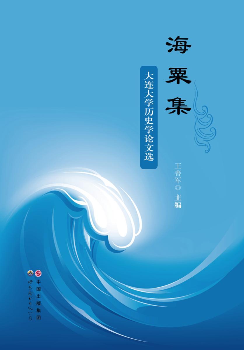 海粟集:大连大学历史学论文选(仅适用PC阅读)