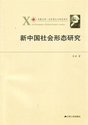 新中国社会形态研究