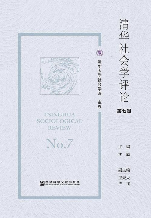清华社会学评论(第7辑)