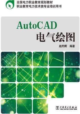 AutoCAD电气绘图(仅适用PC阅读)
