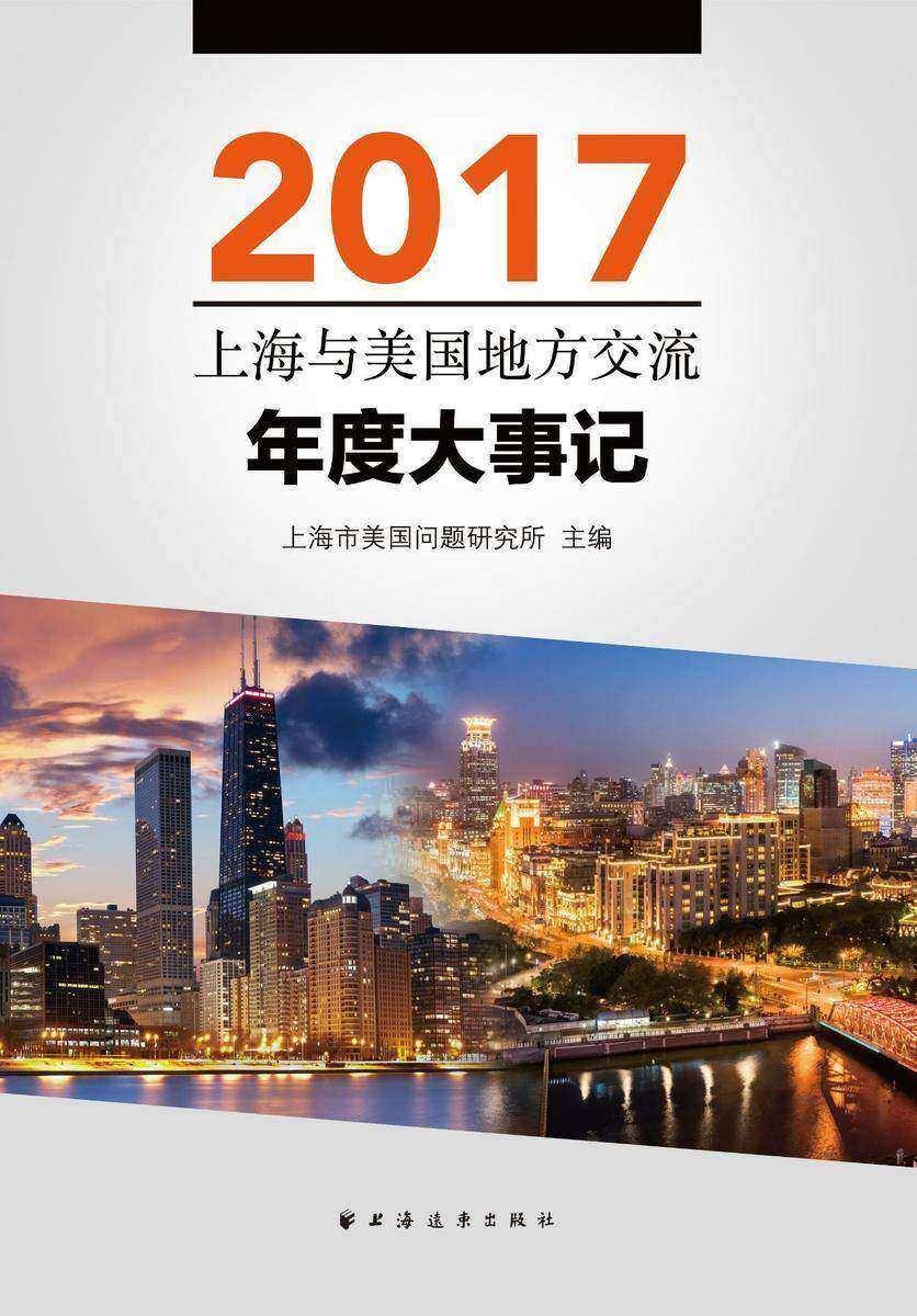 上海与美国地方交流年度大事记(2017)