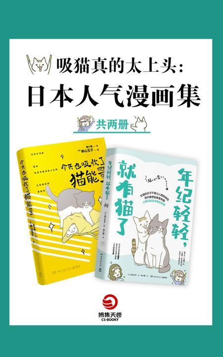 吸猫真的太上头:日本人气漫画集(共2册)