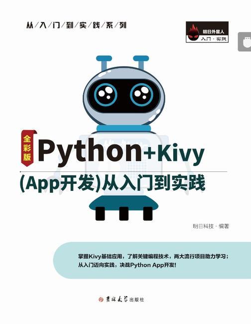 Python+Kivy(App开发)从入门到实践