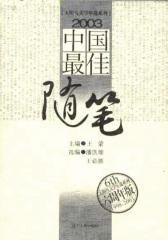 2003中国*随笔