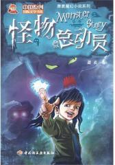 怪物总动员-萧袤魔幻小说系列(试读本)
