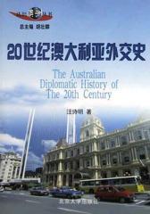 20世纪澳大利外交史(仅适用PC阅读)