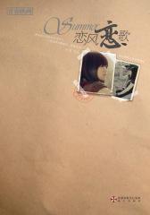恋风恋歌(国内首部音乐互动青春小说,不诉离伤,只叙流年)