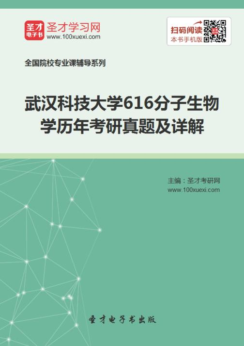 武汉科技大学616分子生物学历年考研真题及详解
