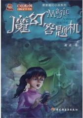 魔幻答题机-萧袤魔幻小说系列(试读本)
