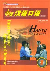 中级汉语口语(1)(仅适用PC阅读)