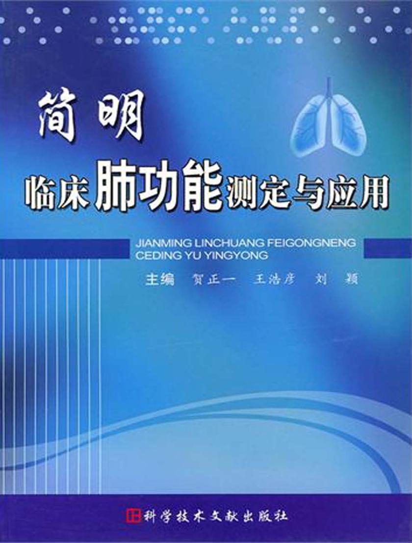简明临床肺功能测定与应用(仅适用PC阅读)