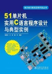 51系列单片机C程序设计与应用案例(不提供光盘内容)