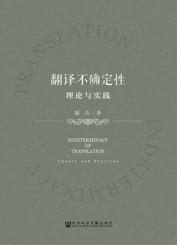 翻译不确定性:理论与实践